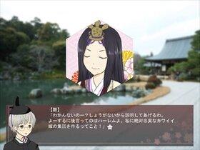 お雛様の後宮計画 Game Screen Shot2