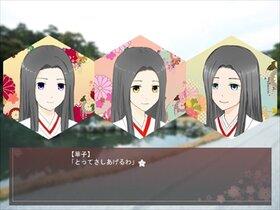 お雛様の後宮計画 Game Screen Shot5