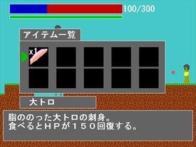 棒太郎の冒険 Game Screen Shot3