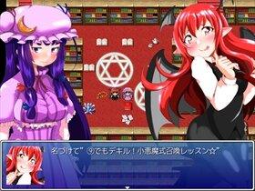 パチュリー様の召喚術レッスン全年齢版 Game Screen Shot2