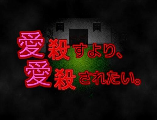 愛殺すより、愛殺されたい。 Game Screen Shot1