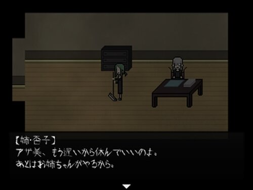 蚤子の唄 Game Screen Shot5