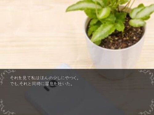 想い人を想う人 Game Screen Shot4