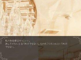 想い人を想う人 Game Screen Shot5