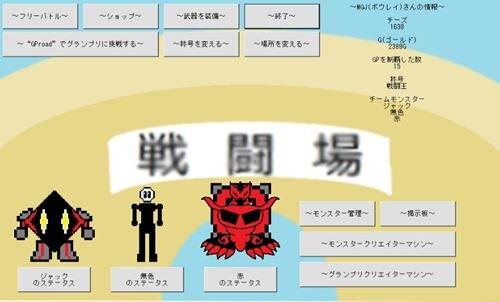 戦闘王~Your own team and GProad Game Screen Shot1