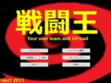 戦闘王~Your own team and GProad
