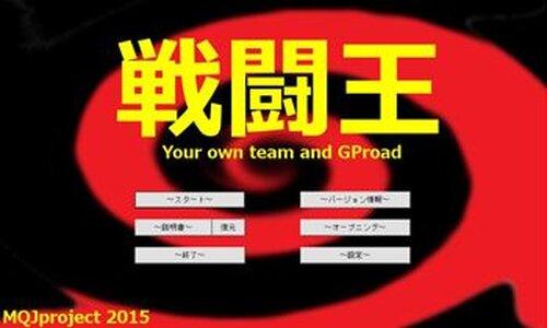 戦闘王~Your own team and GProad Game Screen Shots