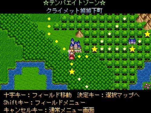 ウェザーワールド大冒険3 ~ファインと遠き日よりの真実~ Game Screen Shot4