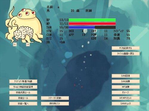 くとぅめぃかぁ Game Screen Shot1