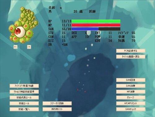 くとぅめぃかぁ Game Screen Shot3