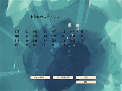 くとぅめぃかぁ Game Screen Shot4