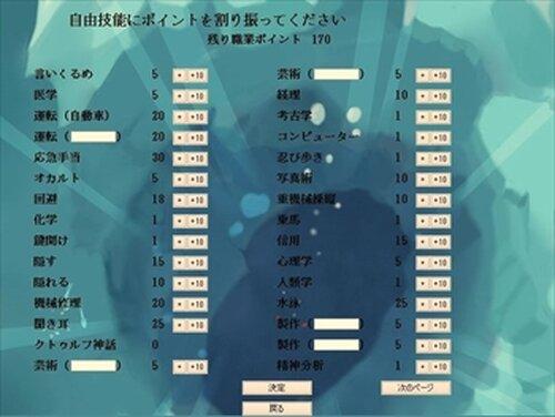 くとぅめぃかぁ Game Screen Shot5