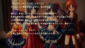 永久の白百合~閃光の生命~ Game Screen Shot2