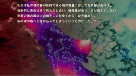 永久の白百合~閃光の生命~ Game Screen Shot4