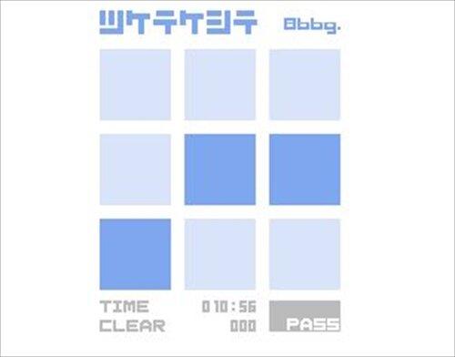 ツケテケシテ(ver2.00) Game Screen Shot1