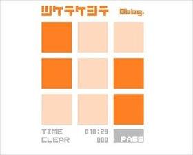 ツケテケシテ(ver2.00) Game Screen Shot4
