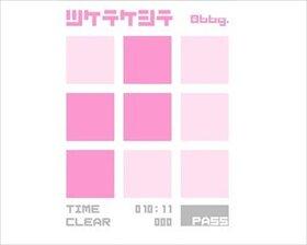 ツケテケシテ(ver2.00) Game Screen Shot5