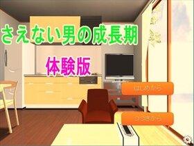 (ADV)さえない男の成長期(体験版)ver2.0 Game Screen Shot2