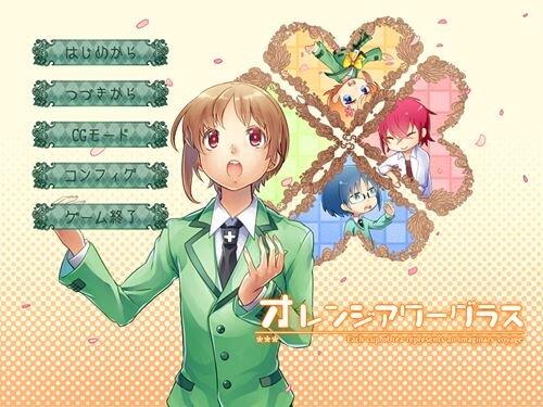 オレンジアワーグラス第1章 Game Screen Shot1