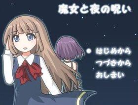 魔女と夜の呪い Game Screen Shot2