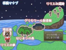 魔女と夜の呪い Game Screen Shot4