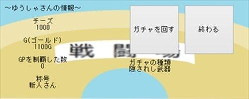 戦闘王~Your own team and GProad 武器ガチャ 第一弾 Game Screen Shot2