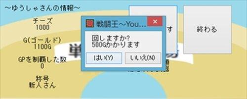 戦闘王~Your own team and GProad 武器ガチャ 第一弾 Game Screen Shot3