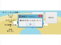 戦闘王~Your own team and GProad 武器ガチャ 第一弾
