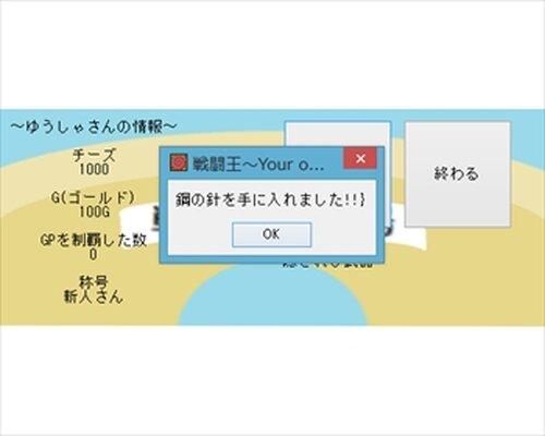 戦闘王~Your own team and GProad 武器ガチャ 第一弾 Game Screen Shots