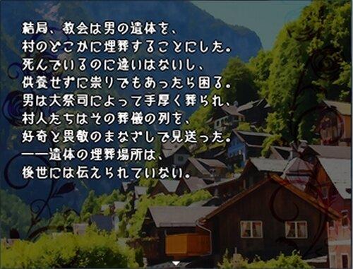 ヒュムネ―出られない村― Game Screen Shot2
