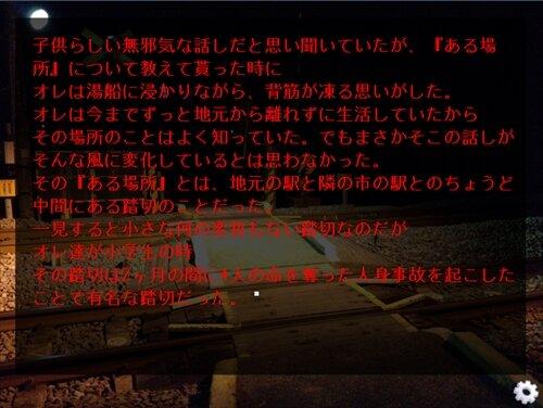 (ホラー)・娘から聞いたおまじない・(ノベル) Game Screen Shot1
