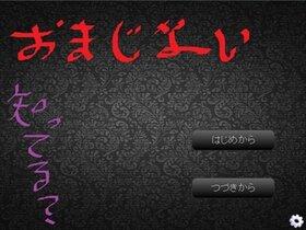 (ホラー)・娘から聞いたおまじない・(ノベル) Game Screen Shot2
