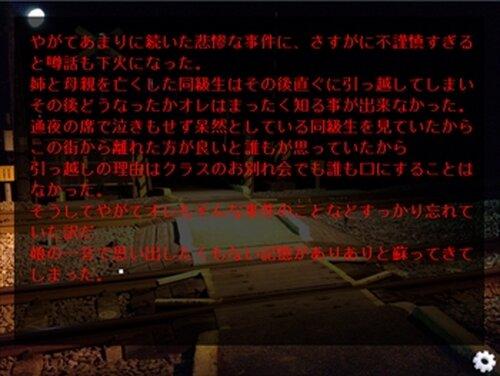 (ホラー)・娘から聞いたおまじない・(ノベル) Game Screen Shot3