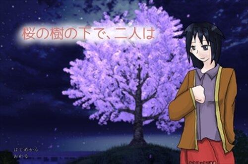 桜の樹の下で、二人は Game Screen Shot2