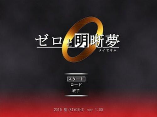 ゼロと明晰夢 Game Screen Shot2