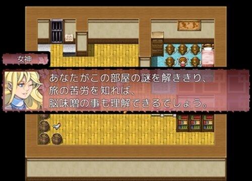 新、のーみそ家出中。 Game Screen Shot3