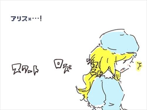 アリス×・・・! Game Screen Shots
