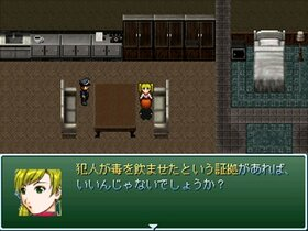 街角探偵の推理ファイル Game Screen Shot4
