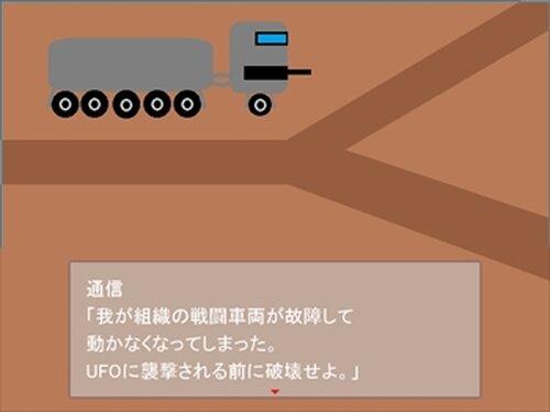 ロックオンシューティング Game Screen Shot3