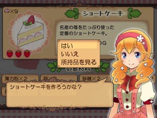 ストロベルパティ~小さな町のパティシエール~ Game Screen Shot