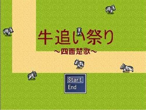 牛追い祭り~四面楚歌~ Game Screen Shot2