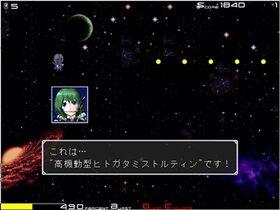 ヒトガタノカタチ -ファーストメモリアル- Game Screen Shot4