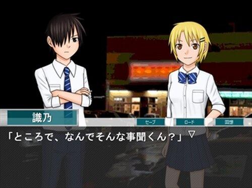 ミステリイーター2nd! Game Screen Shot3