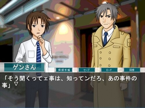 ミステリイーター2nd! Game Screen Shot4