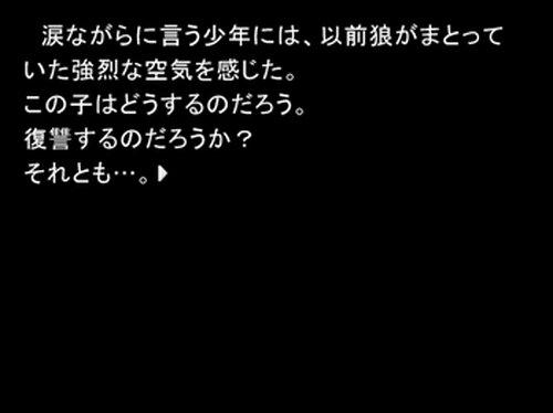 父を失った狼 Game Screen Shot3