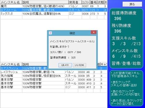 アビスセレナーデ Game Screen Shot4