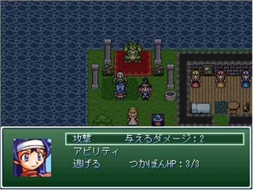 つかぼんのオモチャ箱 Game Screen Shot5