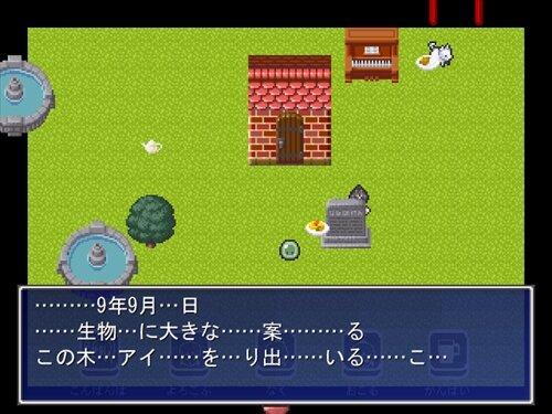 ソロビレッジ Game Screen Shot1
