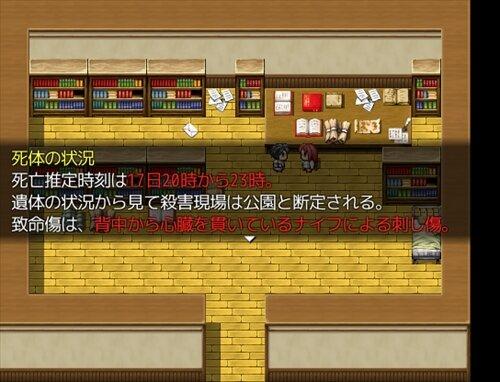 一芸探偵事務所 Game Screen Shot1