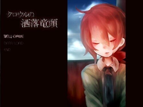 クロウルの洒落竜頭 Game Screen Shots